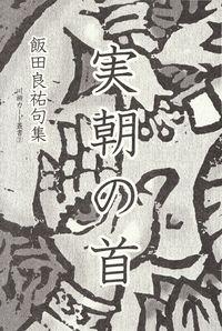飯田良祐『句集 実朝の首』