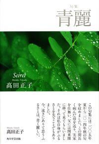 高田正子『句集 青麗』