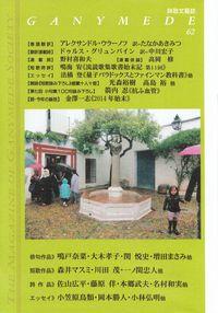 「ガニメデ」第62号(2014年12月)