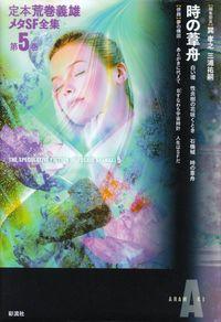 荒巻義雄『時の葦舟―定本荒巻義雄メタSF全集 第5巻』