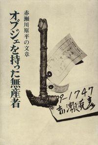 赤瀬川原平『オブジェを持った無産者』