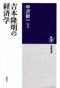 中沢新一編著『吉本隆明の経済学』