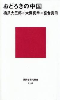 橋爪大三郎・大澤真幸・宮台真司『おどろきの中国』