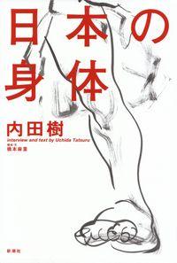 内田樹『日本の身体』