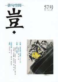 「豈」57号(2015年春)