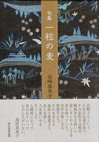 岩崎喜美子『句集 一粒の麦』