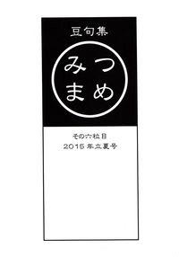 豆句集『みつまめ』その六粒目(2015年立夏号)