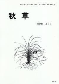 「秋草」2015年6月号