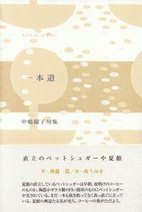 中嶋陽子『句集 一本道』
