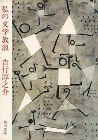 吉行淳之介『私の文学放浪』