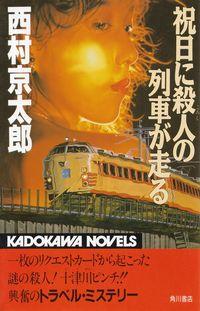 西村京太郎『祝日に殺人の列車が走る』