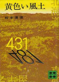 松本清張『黄色い風土』