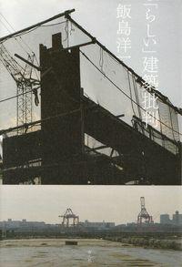 飯島洋一『「らしい」建築批判』