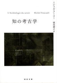 フーコー『知の考古学』