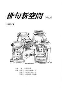 「俳句新空間」No.4(2015年夏)