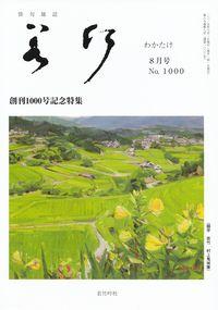 「若竹」2015年8月号
