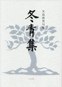 矢島渚男『句集 冬青集』