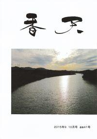 「香天」2015年9.10月号