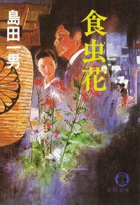 島田一男『食虫花』