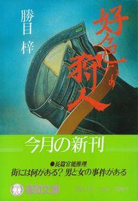勝目梓『好色な狩人』