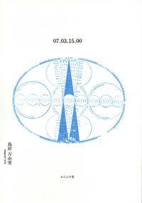 鳥居万由実『詩集 07.03.15.00』
