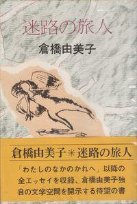 倉橋由美子『迷路の旅人』