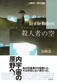 山野浩一『殺人者の空―山野浩一傑作選Ⅱ』