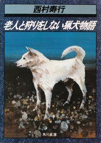 西村寿行『老人と狩りをしない猟犬物語』