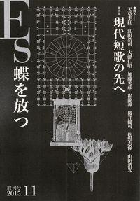 「Es蝶を放つ」第30号(2015年11月)