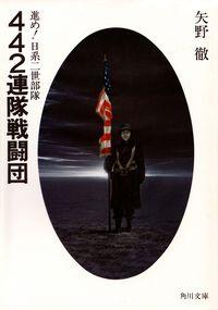 矢野徹『442連隊戦闘団―進め!日系二世部隊』