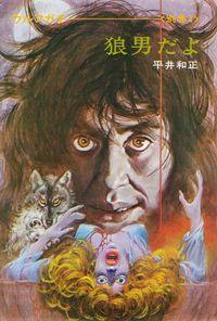 平井和正『狼男だよ』