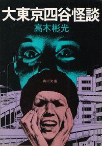 高木彬光『大東京四谷怪談』