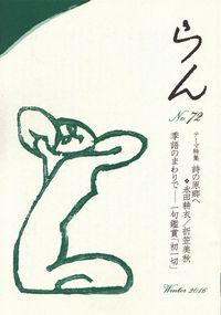 「らん」No.72(2016年冬)
