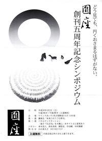 チラシ 円座シンポジウム 20160402