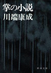 川端康成『掌の小説』