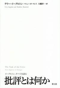 イーグルトン+ボーモント『批評とは何か―イーグルトン、すべてを語る』