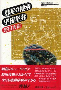 野田秀樹『彗星の使者・宇宙蒸発』