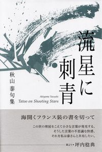 秋山泰『句集 流星と刺青』
