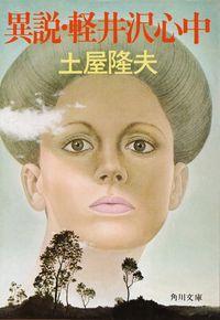 土屋隆夫『異説・軽井沢心中』