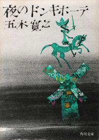 五木寛之『夜のドンキホーテ』