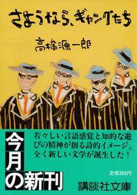 高橋源一郎『さようなら、ギャングたち』