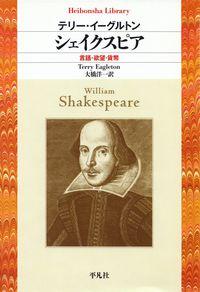 イーグルトン『シェイクスピア―言語・欲望・貨幣』