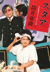 筒井康隆『スタア』