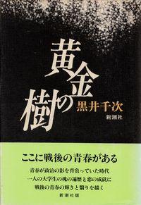 黒井千次『黄金の樹』