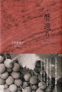 上田貴美子『句集 暦還り』