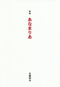 武藤雅治『歌集 あなまりあ』