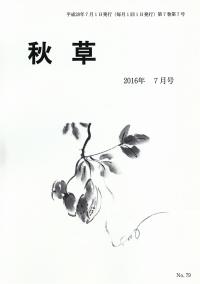 「秋草」2016年7月号