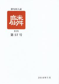 「麟」第57号(2016年7月)