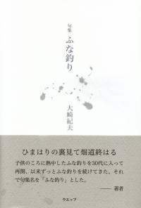 大崎紀夫『句集 ふな釣り』