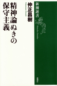 仲正昌樹『精神論ぬきの保守主義』